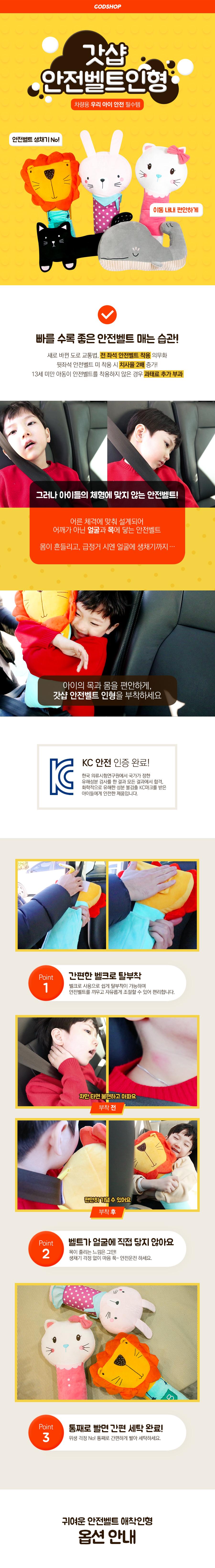 코튼베딩 정품 어린이용안전벨트인형 유아용밸트 허그돌카시트 - 갓샵, 16,900원, 카인테리어, 안전벨트클립 및 커버