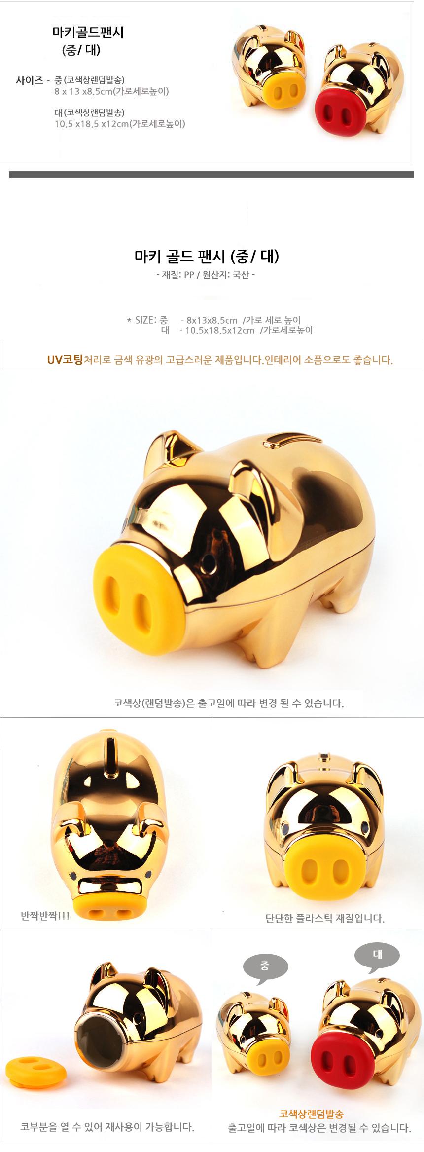 2019 기해년 황금돼지 저금통 골드금 - 갓샵, 5,400원, 데스크소품, 저금통