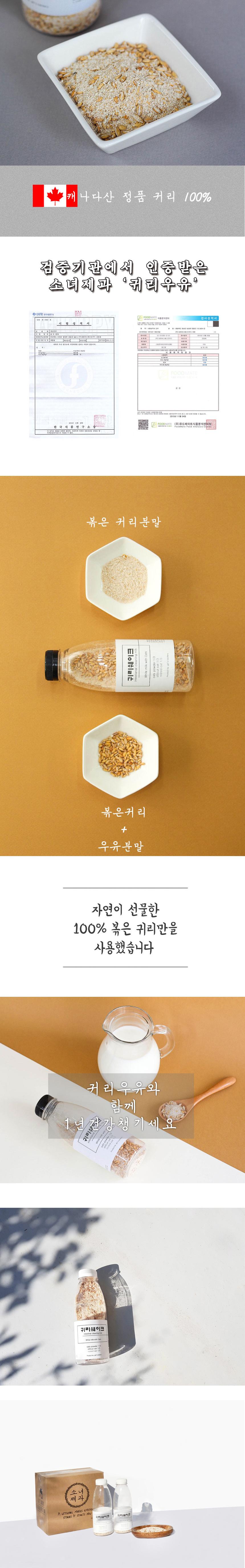 볶은 귀리 우유 3+3 6개입 다이어트 쉐이크 - 갓샵, 21,900원, 농산물, 잡곡/혼합곡