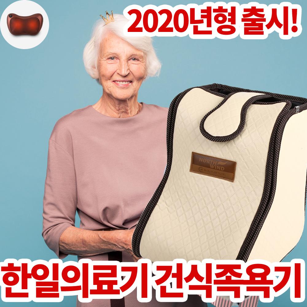 2020년형출시 한일건식족욕기 사은품지급