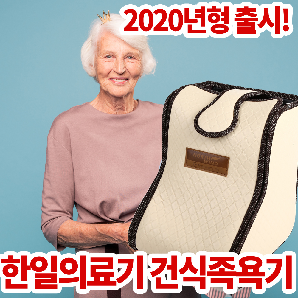 2020년형 한일건식족욕기 출시