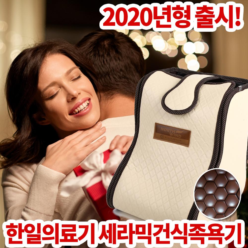 2020년형 한일세라믹 건식족욕기 족탕기
