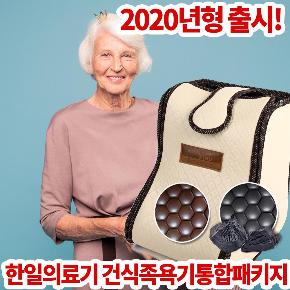 2020년형 한일건식족욕기 세라믹판 참숯판 포함