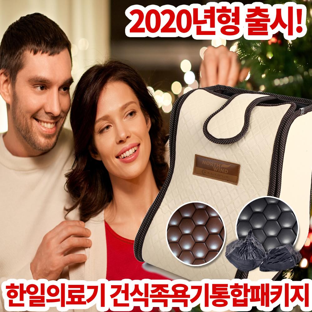 2020년형 한일건식족욕기 세라믹판 참숯판을 한박스