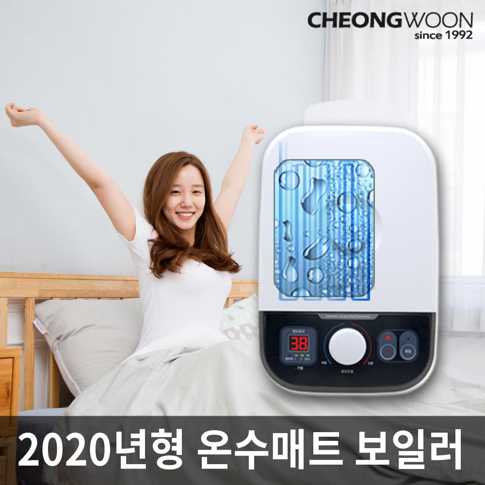 2020년형 청운 온수매트 조절기 A타입 원채널