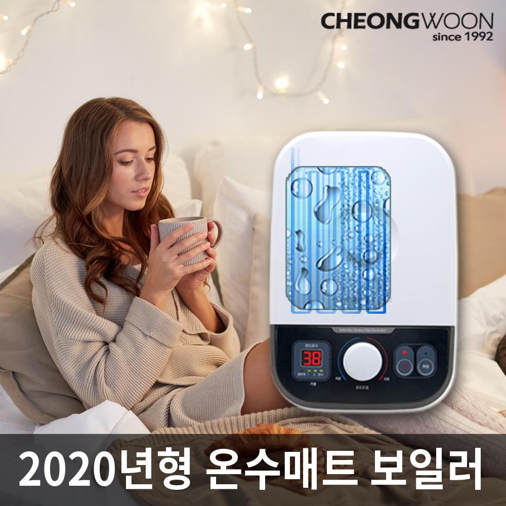 2020년형 청운 온수매트 보일러 A타입 원채널