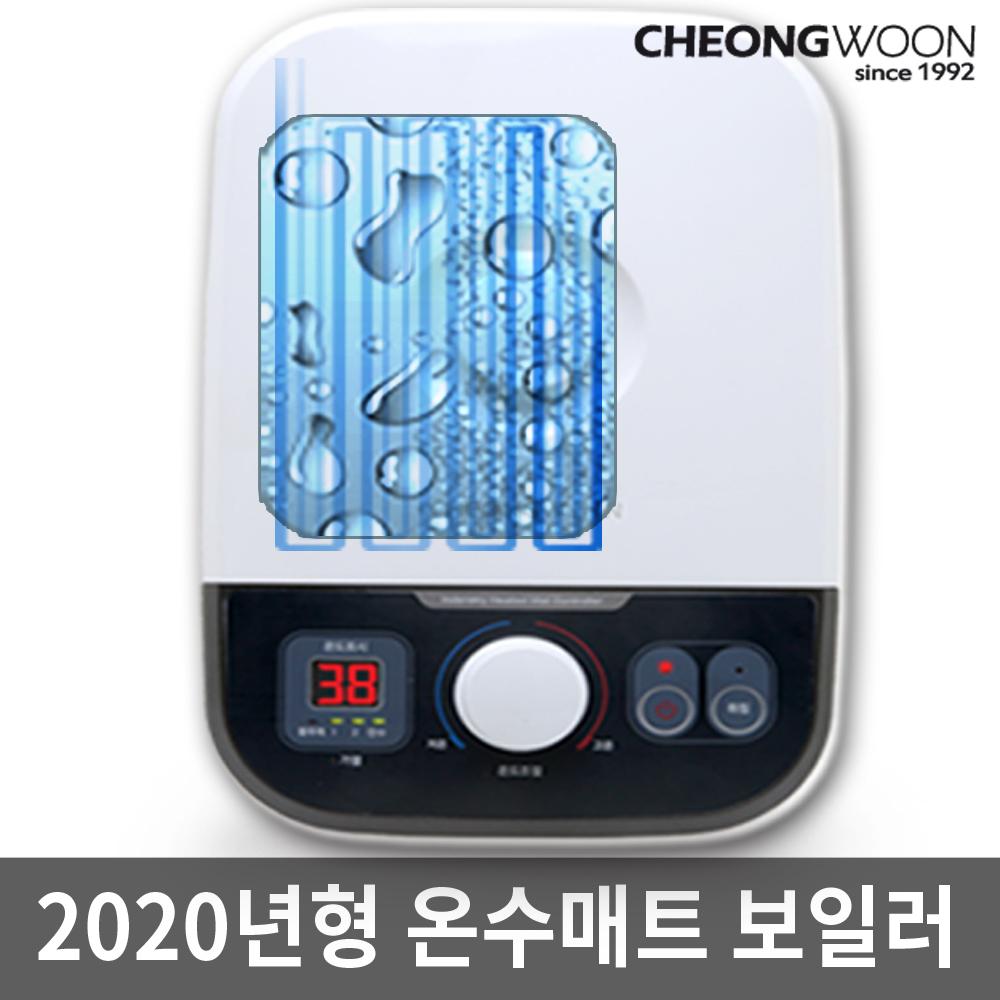 2020년형 청운 온수매트 보일러 조절기 원채널