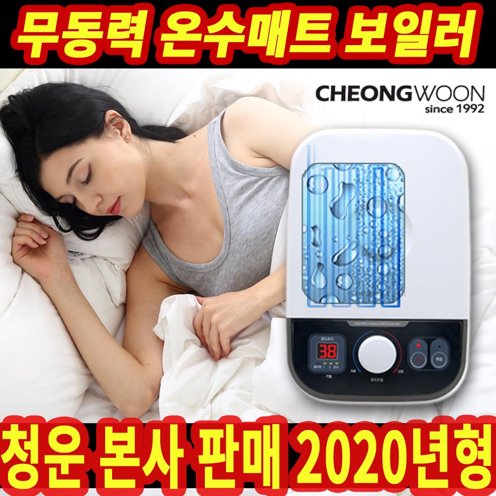 2020년형 청운 온수매트 보일러 조절기 A타입 원채널