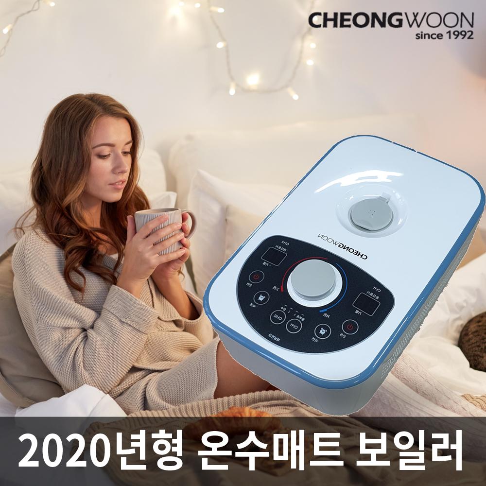 2020년형 청운 온수매트 조절기 C타입 투채널