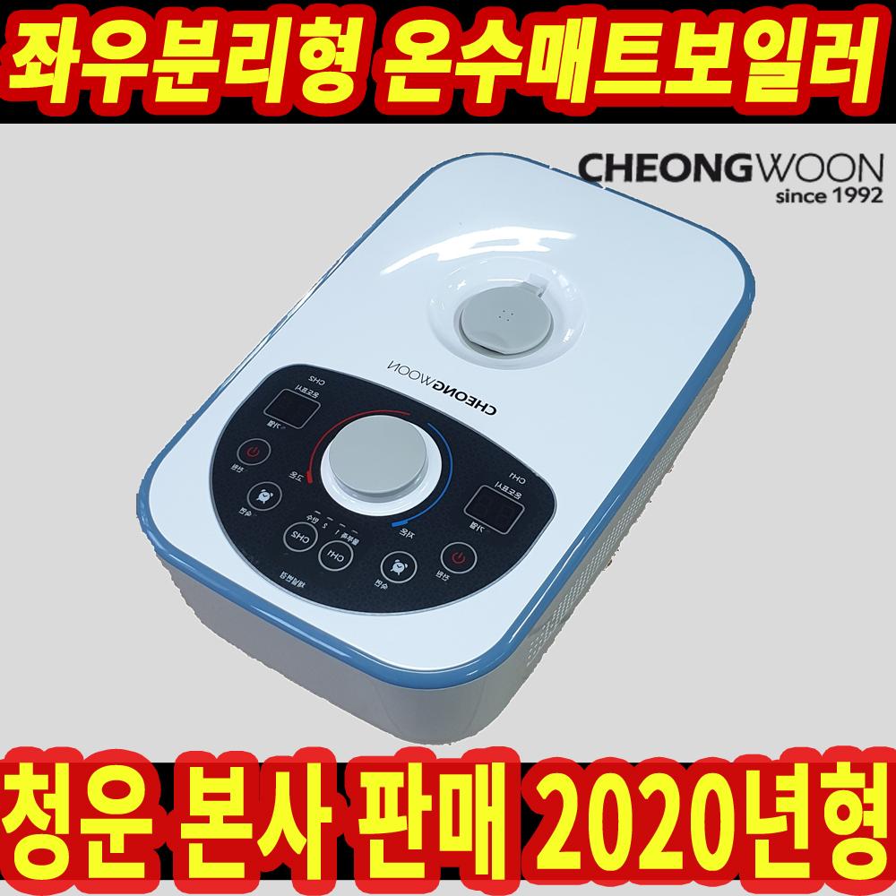2020년형 청운 온수매트 보일러 조절기 C타입 투채널