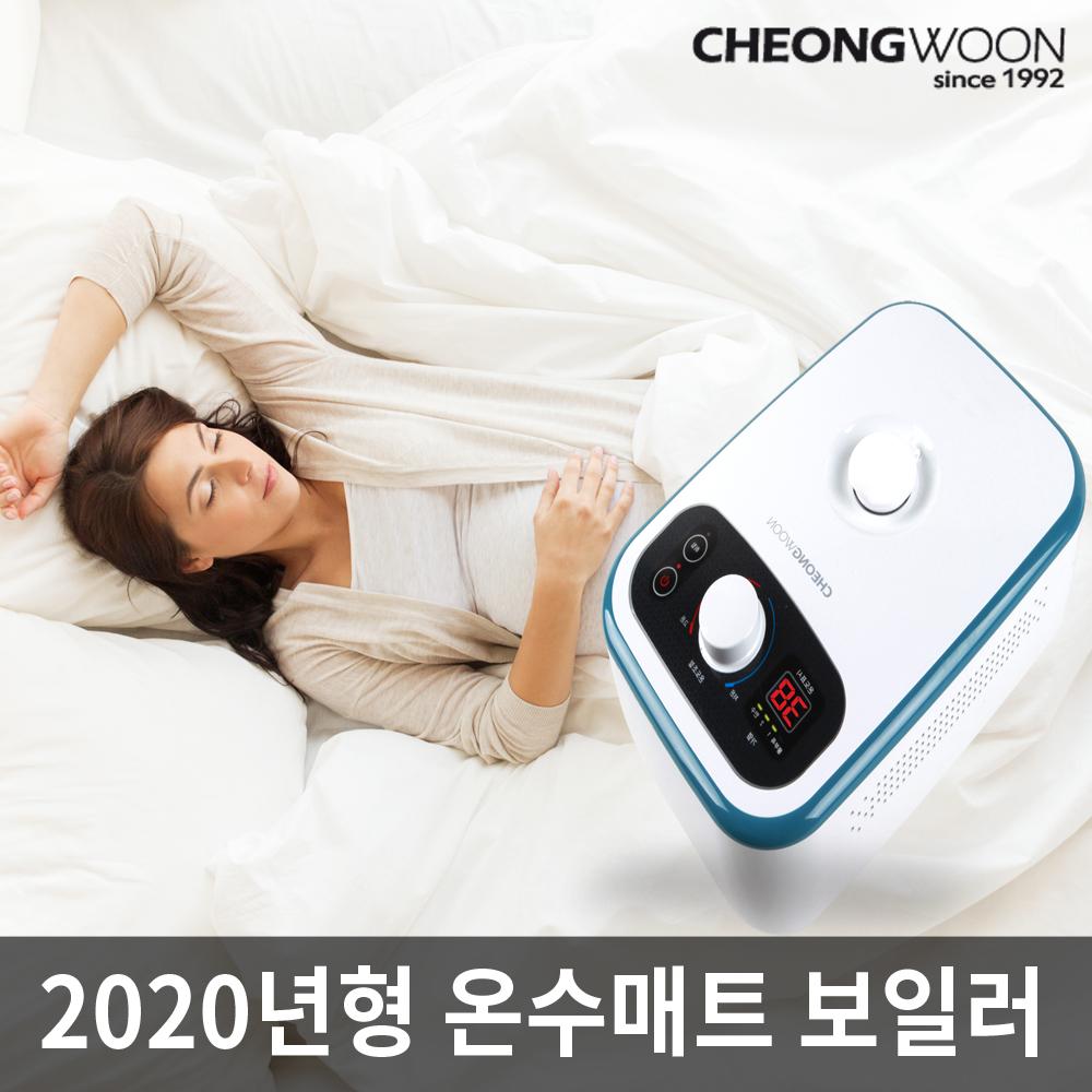 2020년형 청운 온수매트 보일러 B타입 원채널
