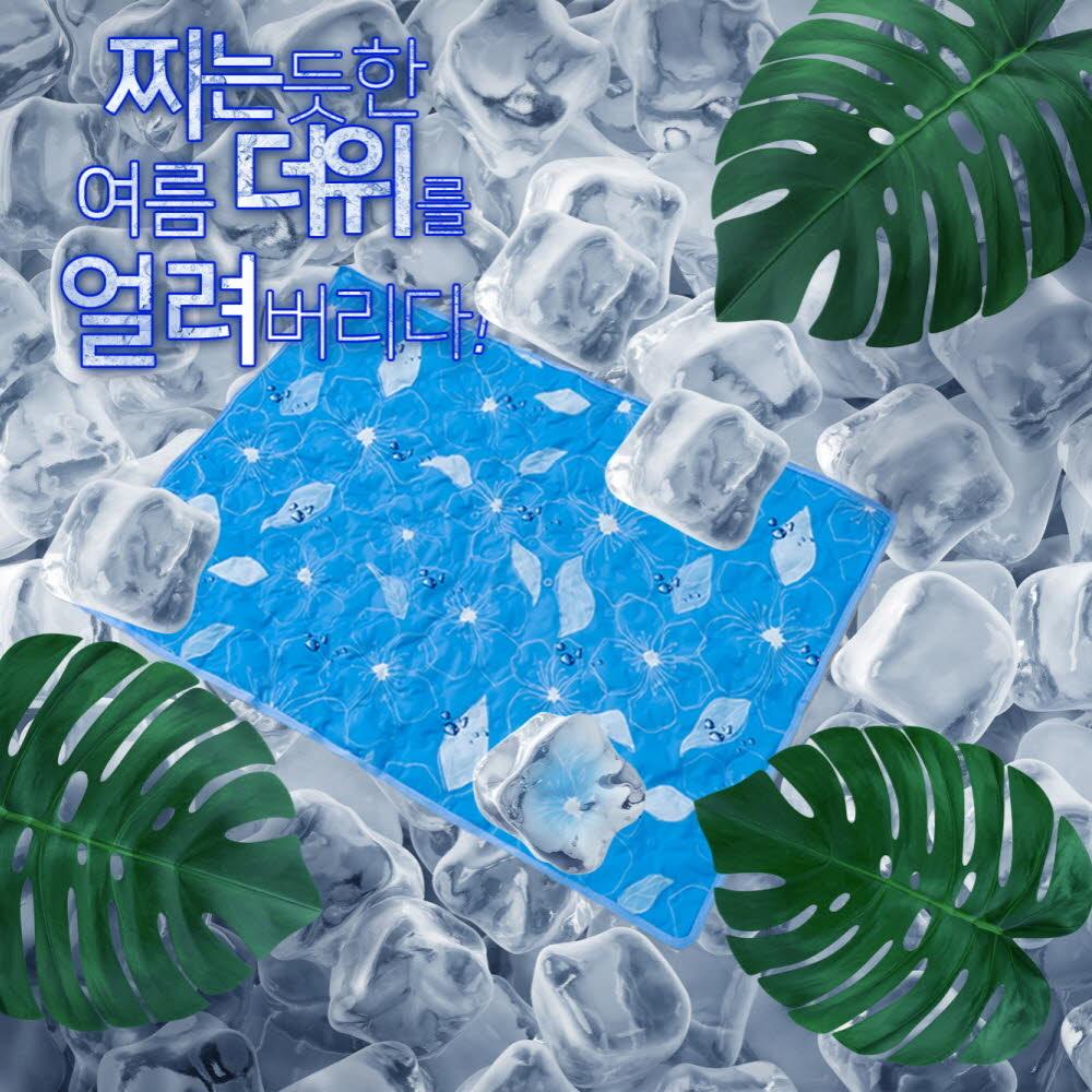 2019년 해바라 프리미엄 쿨매트 중형세트