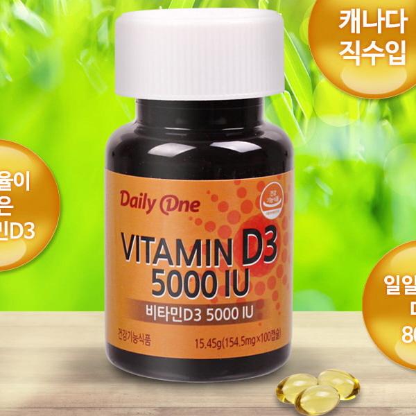 데일리원-비타민 D3 5000 IU 100캡슐
