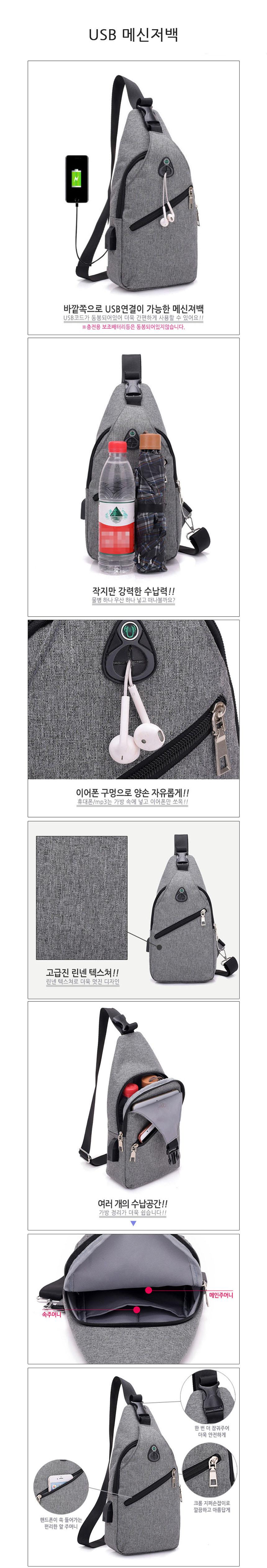 USB 메신저백 슬링백 - 민이네, 9,000원, 크로스백, 패브릭크로스백