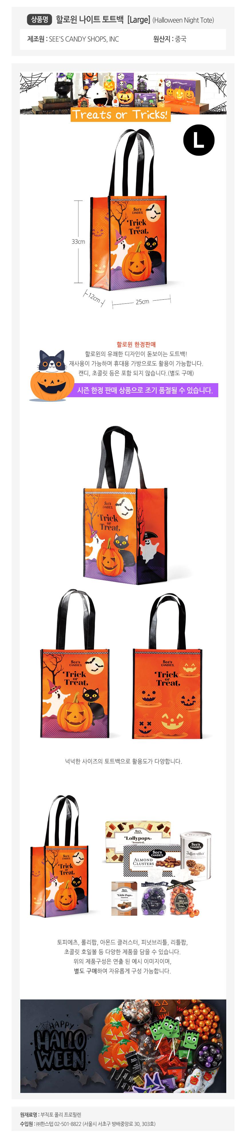 halloween_bag_l.jpg