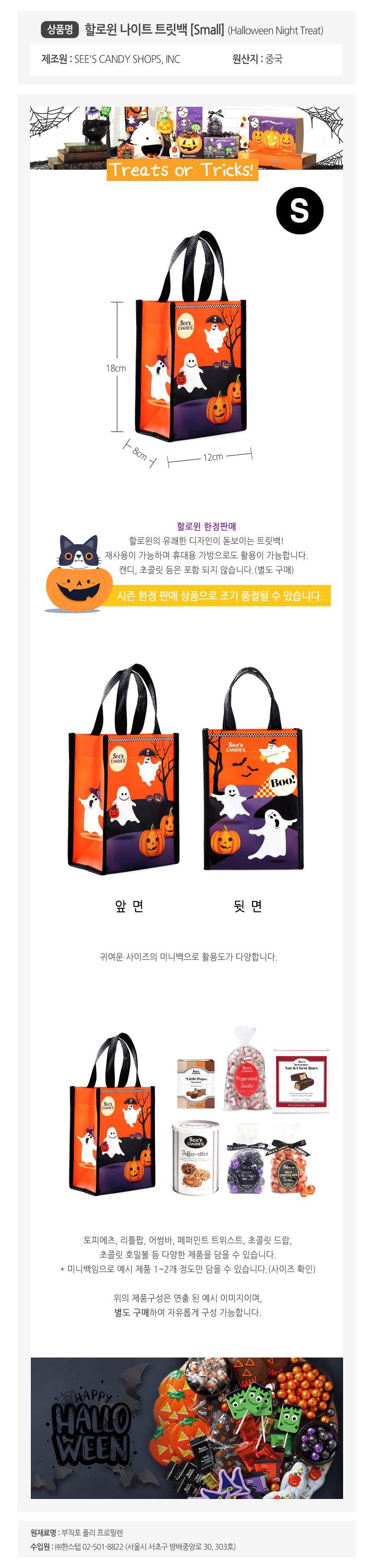 halloween_bag_s.jpg