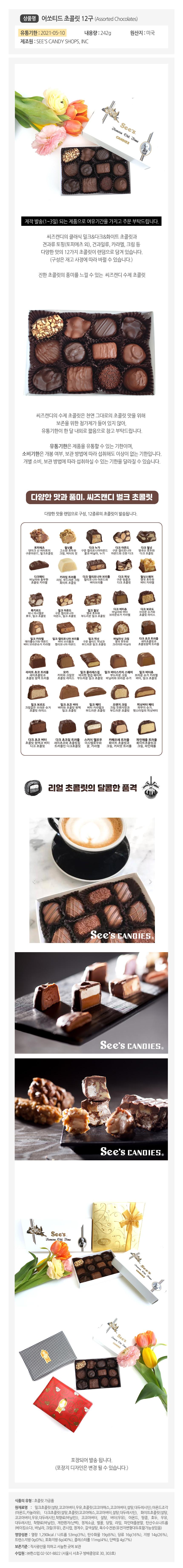 bulk_chocolates_12_2021.jpg