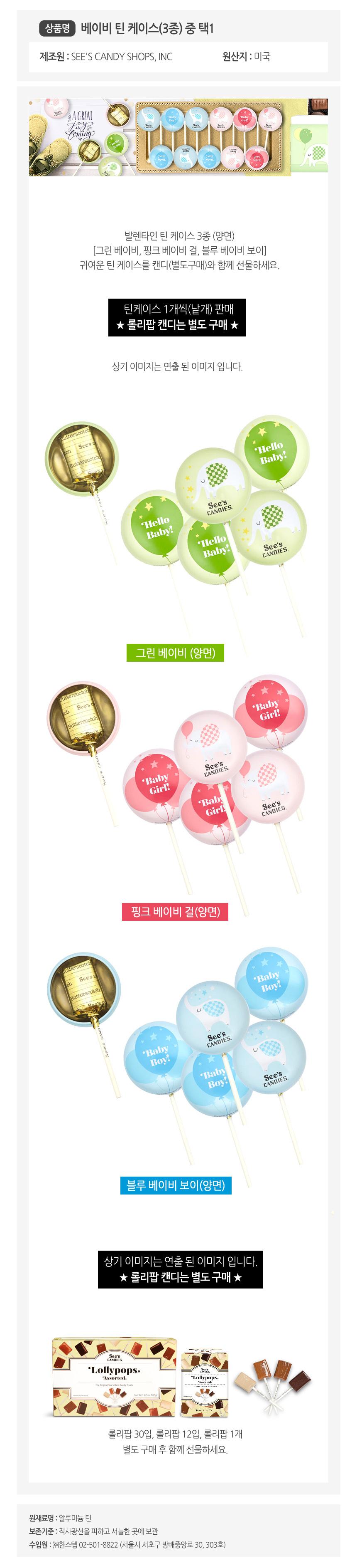 lollypops_tin_baby.jpg