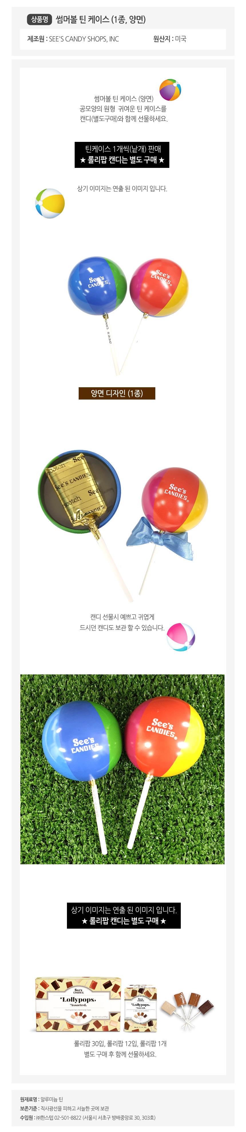 lollypops_tin_ball_summer.jpg