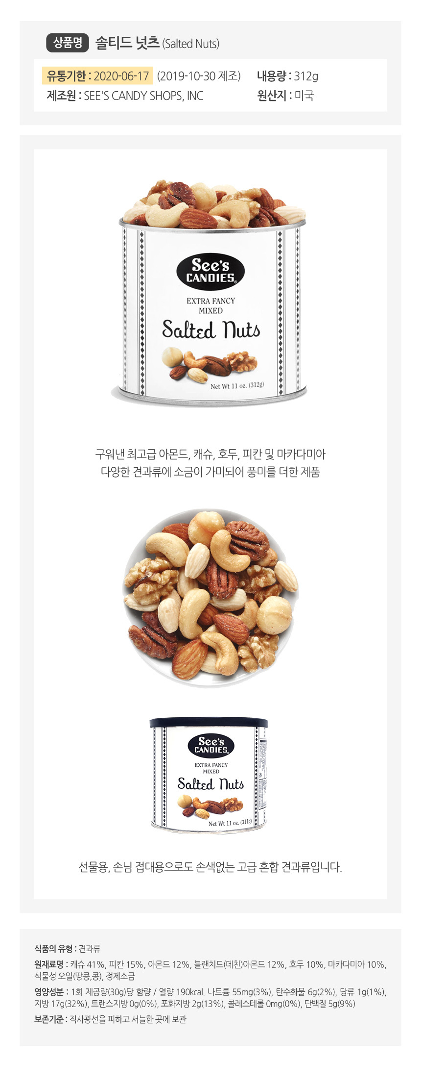 salted-nuts.jpg