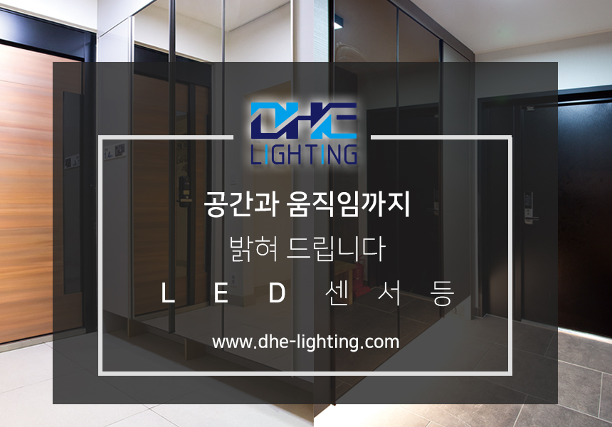 대한종합전기 - 소개
