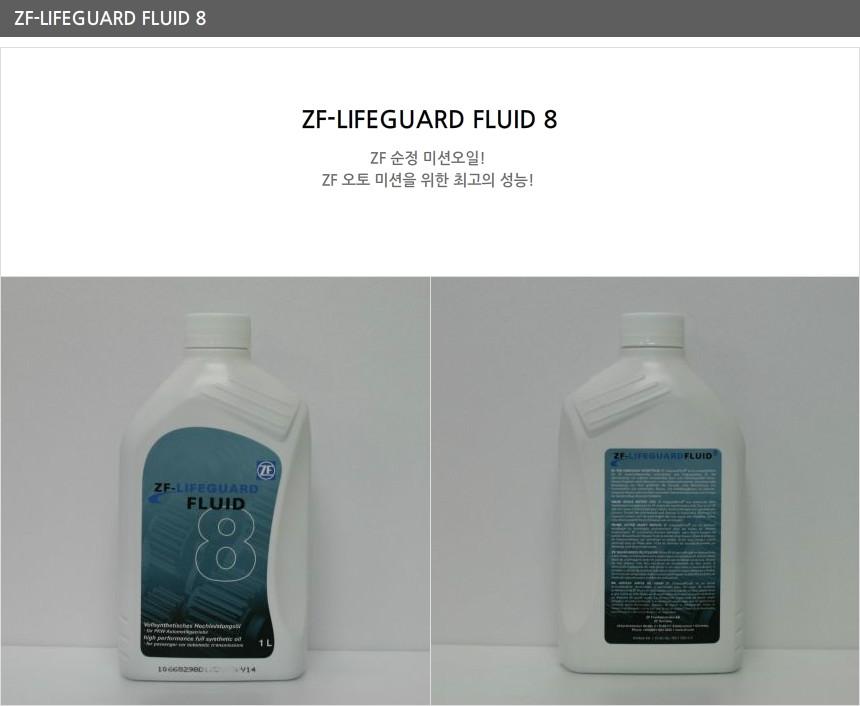 ZF-LIFEGUARD FLUID 8 1Liter