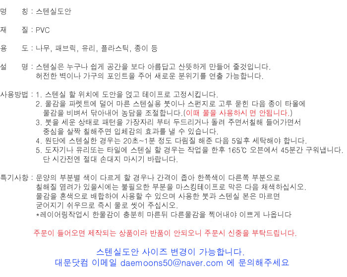 스텐실 도안(ST-3133)태극기 - 대문닷컴, 3,800원, 스텐실, 스텐실도안
