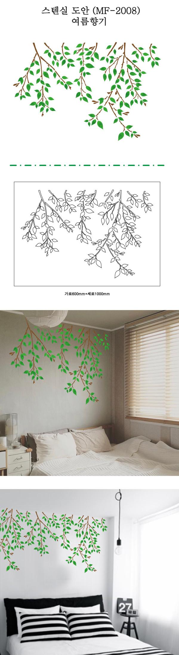 벽화스텐실 도안(MF-2008) 여름향기 - 대문닷컴, 23,000원, 스텐실, 스텐실도안