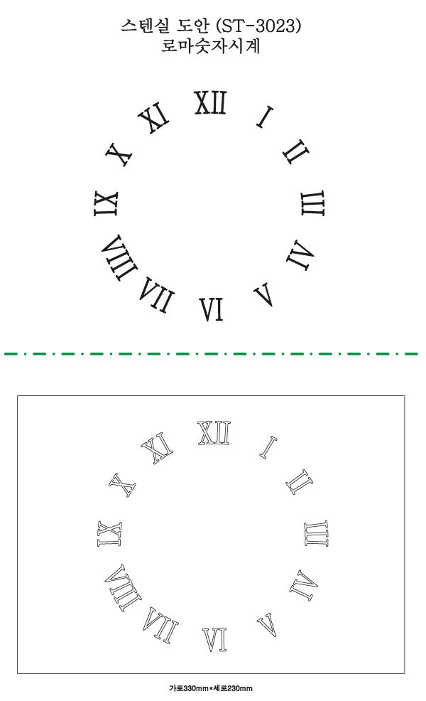 스텐실 도안(ST-3023)로마숫자 시계 - 대문닷컴, 3,800원, 스텐실, 스텐실도안