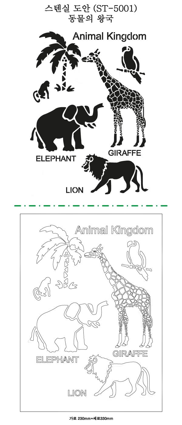 스텐실 도안(ST-5001)동물의 왕국 - 대문닷컴, 5,800원, 스텐실, 스텐실도안