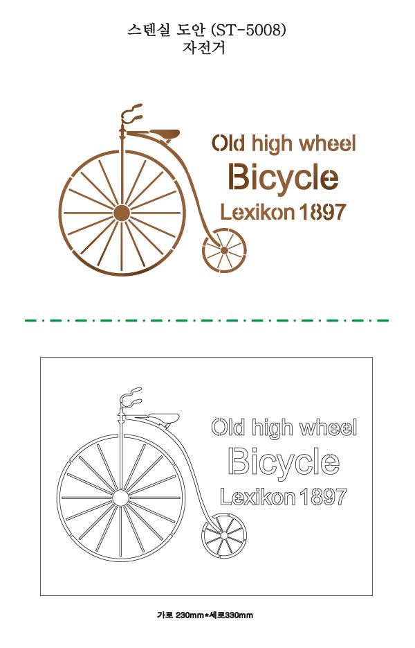 스텐실 도안(ST-5008)자전거를 타고 - 대문닷컴, 5,800원, 스텐실, 스텐실도안