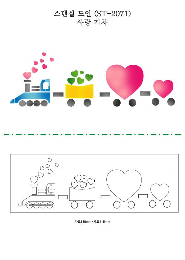 스텐실 도안(ST-2071) 사랑 기차 - 대문닷컴, 3,100원, 스텐실, 스텐실도안