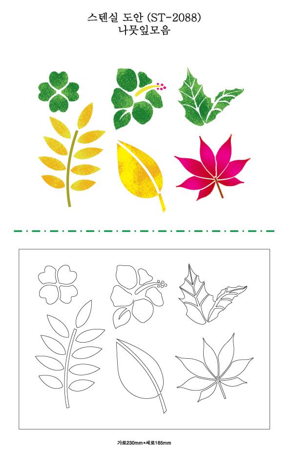 스텐실 도안(ST-2088) 나뭇잎모음 - 대문닷컴, 3,100원, 스텐실, 스텐실도안