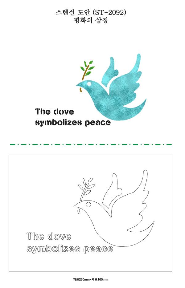 스텐실 도안(ST-2092) 평화의 상징 - 대문닷컴, 3,100원, 스텐실, 스텐실도안