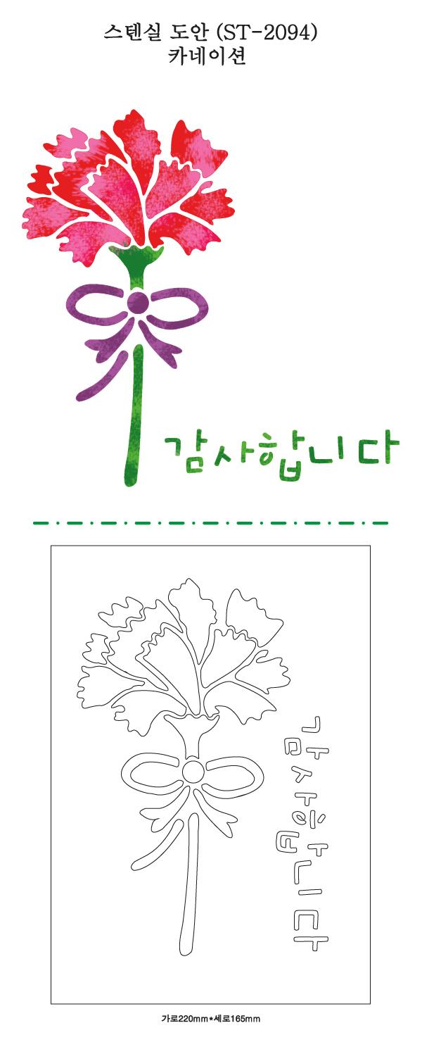 스텐실 도안(ST-2094) 카네이션 - 대문닷컴, 3,100원, 스텐실, 스텐실도안