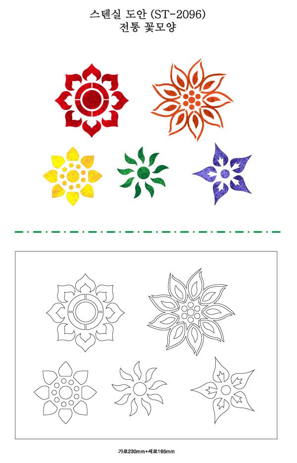 스텐실 도안(ST-2096) 전통 꽃모양 - 대문닷컴, 3,100원, 스텐실, 스텐실도안