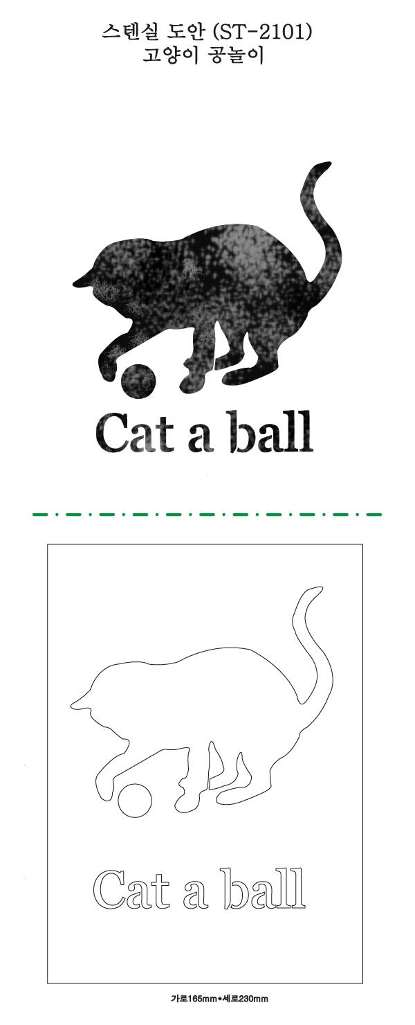 스텐실 도안(ST-2101) 고양이 공놀이 - 대문닷컴, 3,100원, 스텐실, 스텐실도안