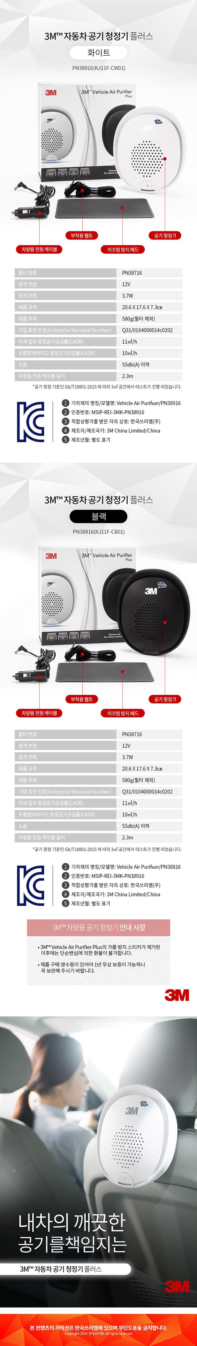3M 자동차공기청정기 플러스/차량공기청정기 - 엠알오마트