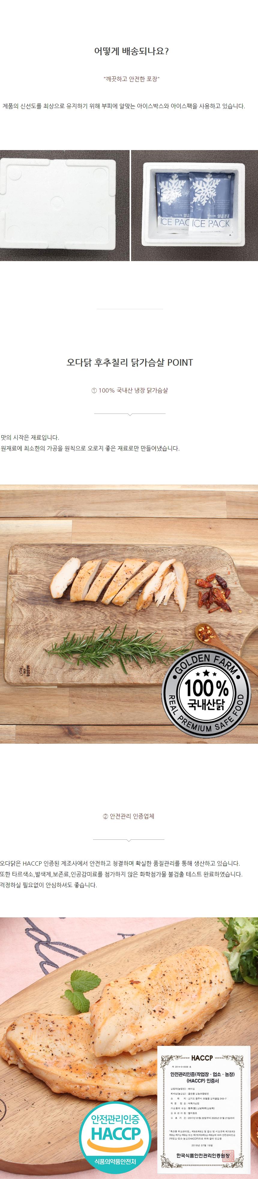 오다닭 닭가슴살 후추칠리 100g 90팩 - 오다닭, 151,850원, 간편조리식품, 닭가슴살