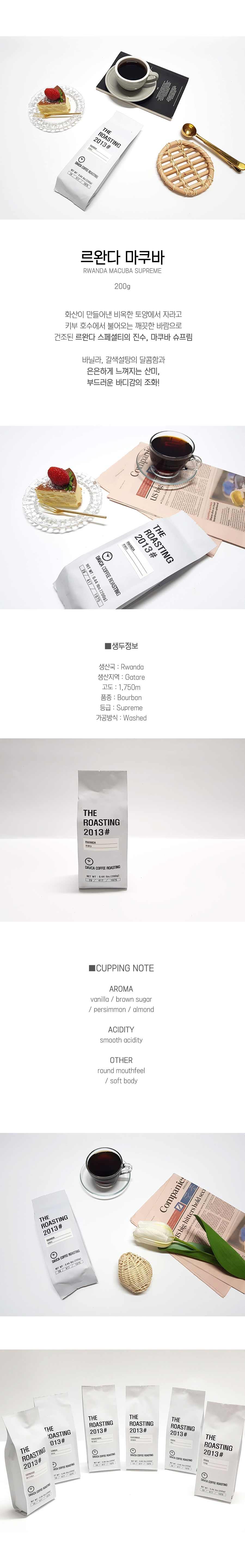당일로스팅원두 맛있는핸드드립커피홀빈가루 선물용 르완다 200g - 다브카커피, 12,900원, 커피, 원두커피