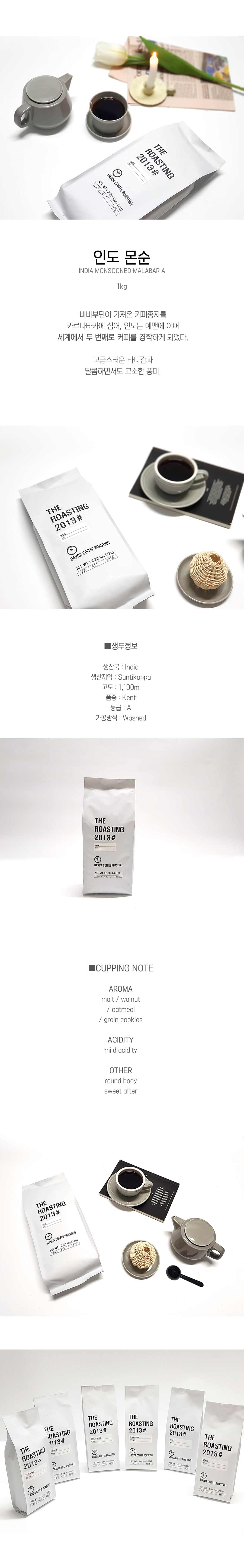 당일로스팅 핸드드립원두 홀빈 가루 맛있는커피 인도1kg - 다브카커피, 32,500원, 커피, 원두커피