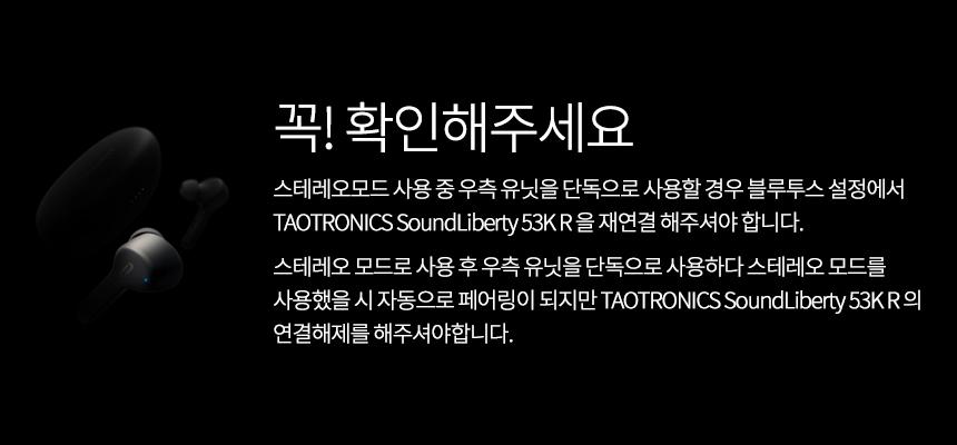 타오트로닉스 사운드리버티 53K 완전 무선 이어폰 - 원모어, 59,800원, 이어폰, 블루투스 이어폰