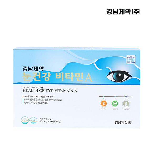 [경남제약] 눈건강 비타민A 500mg x 90정