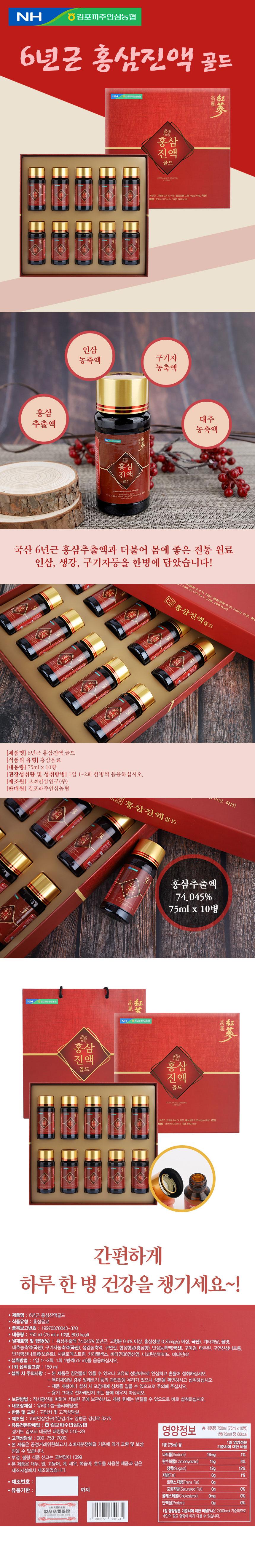 RedGinsengjin-Gold_detail.jpg