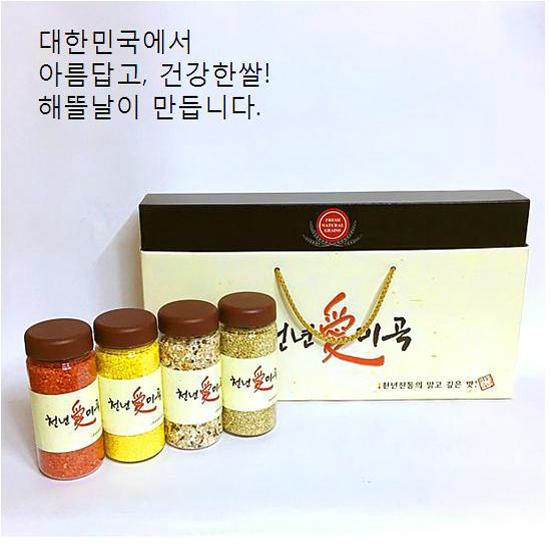 [해뜰날] 천년애미곡 8호, 강황쌀,홍국쌀,영양20곡,녹찰현미, 각300g 국산보틀사용