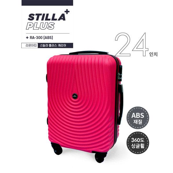 [라온아띠] 스틸라플러스 화물용 24인치 여행가방 RA-300(플러스)