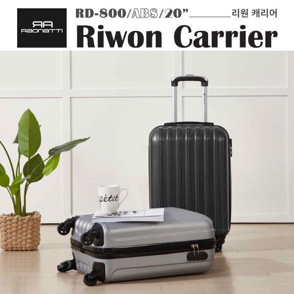 [라온아띠] 리원 ABS 기내용여행가방 20인치 RD-800