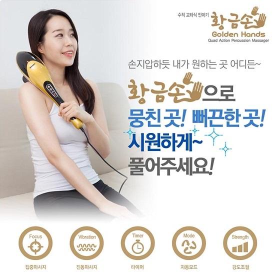 [메디니스] 황금손 핸디형 안마기, MVP-33
