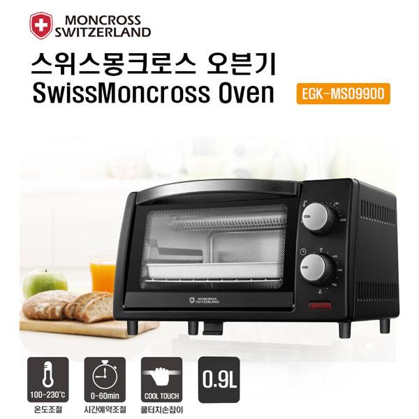 [스위스 몽크로스] 미니오븐 9L, EGK-MSO9900
