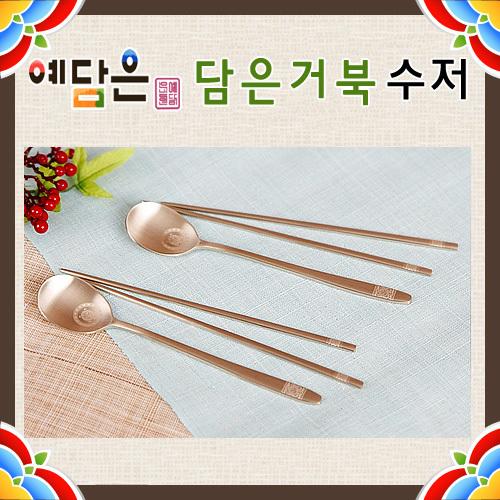 [회원 전용 상품] 방짜 담은거북 수저 2인세트